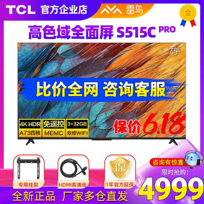 顺丰仓 TCL旗下雷鸟FFalcon 75S515C PRO 75英寸4K高色域AI电视机