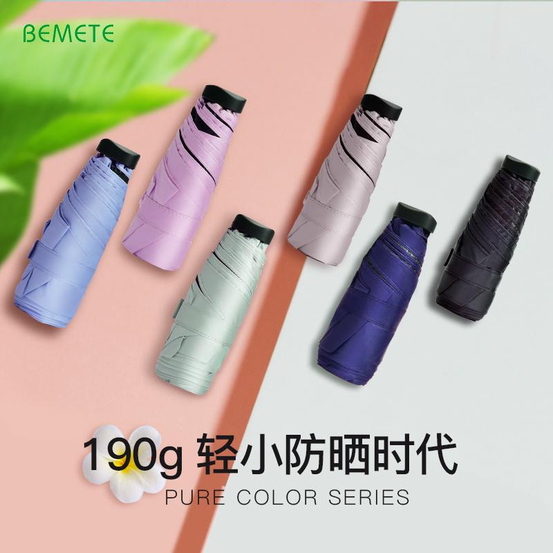 碧曼汀纯色五折迷你太阳伞upf50小巧便携超轻遮阳伞防晒防紫外线热销3件买三送一