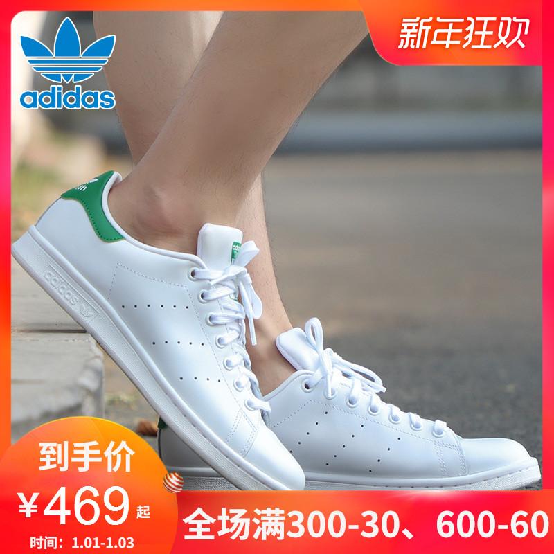 阿迪达斯三叶草男鞋女鞋2018新款史密斯绿尾小白鞋休闲板鞋M20324
