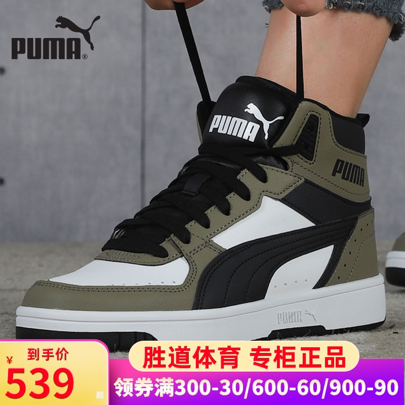 Puma Puma sneakers men's shoes women's shoes 2020 autumn new high-top sports shoes casual shoes trend 374765-04