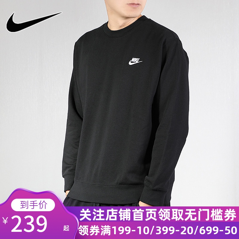 Nike Nike sweater men's new 2020 spring sportswear crew neck knitted casual pullover bv2667-010