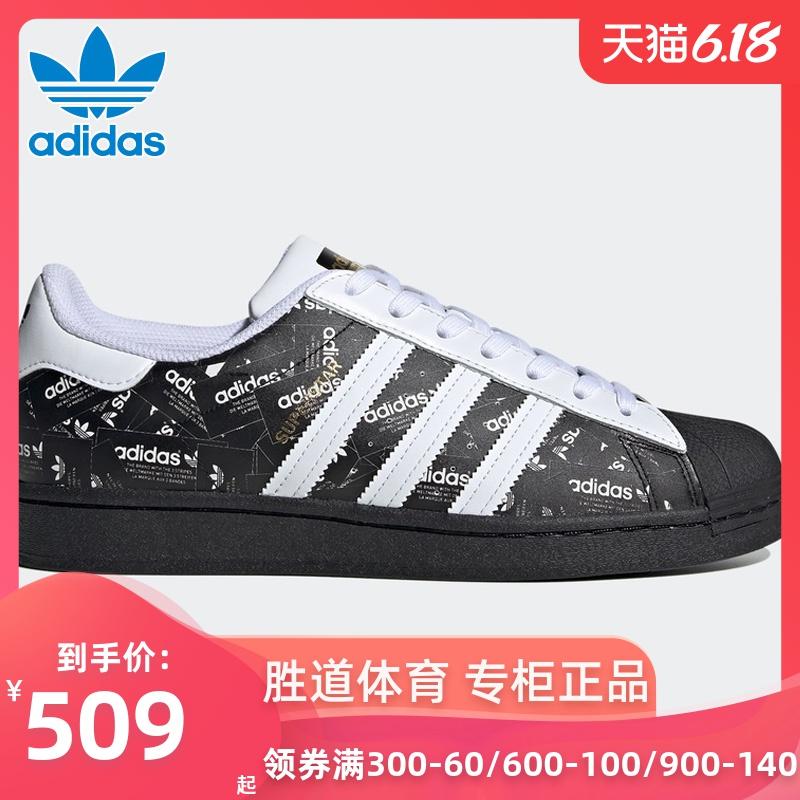 阿迪达斯三叶草男鞋女鞋2020新款SUPERSTAR经典休闲鞋板鞋FV2820