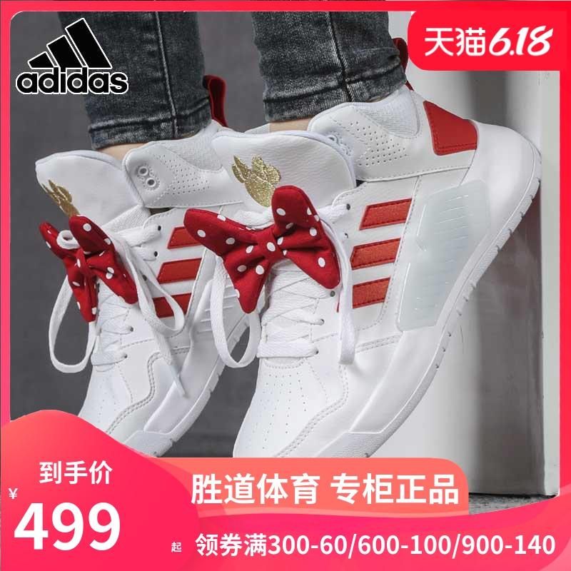 阿迪达斯女鞋2020新款小白鞋迪士尼米奇联名款休闲鞋板鞋FW7017