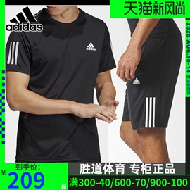 阿迪达斯运动套装男装2020夏季新款健身训练体恤运动T恤短袖短裤