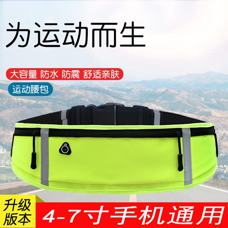 户外休闲多功能运动腰包跑步健身透气手机包隐形时尚男女通用配件
