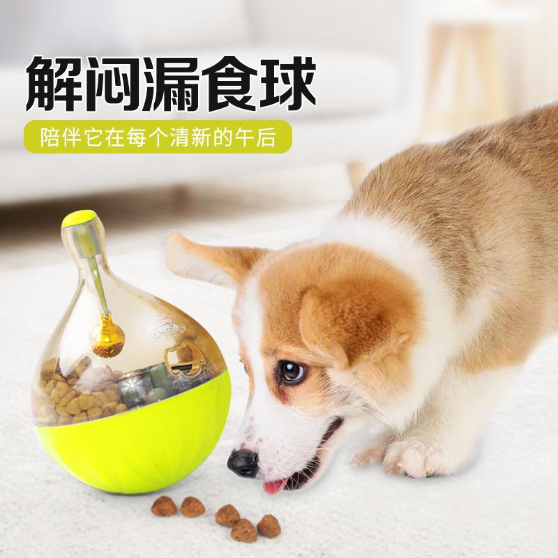 狗玩具不倒翁狗狗解闷神器磨牙漏食器智力狗粮益智漏食球耐咬宠物图片