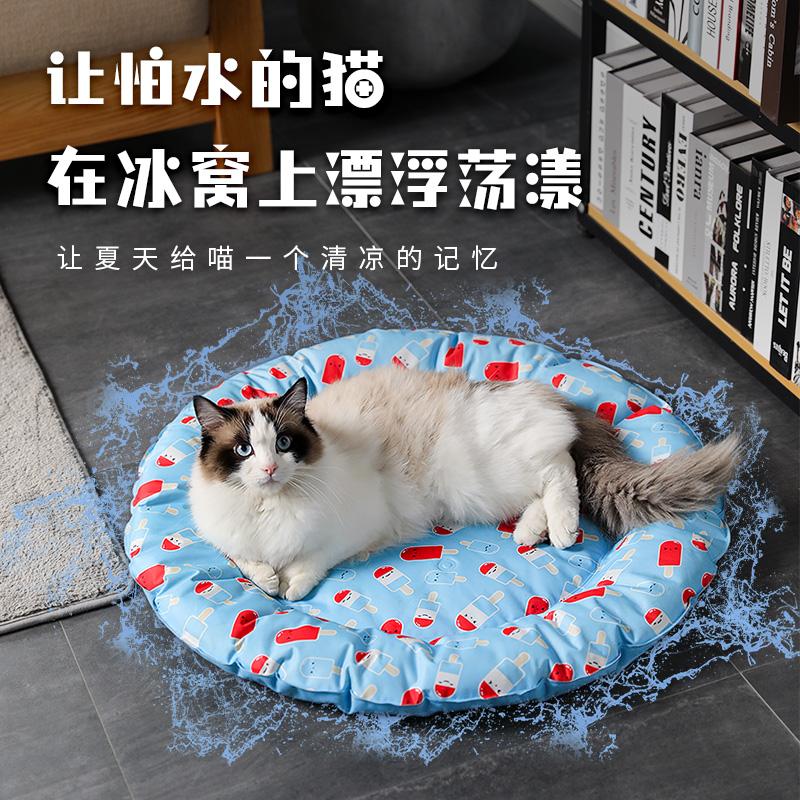 猫窝夏季狗窝夏天凉窝冰窝猫咪宠物用品狗狗床大型犬垫子四季通用图片