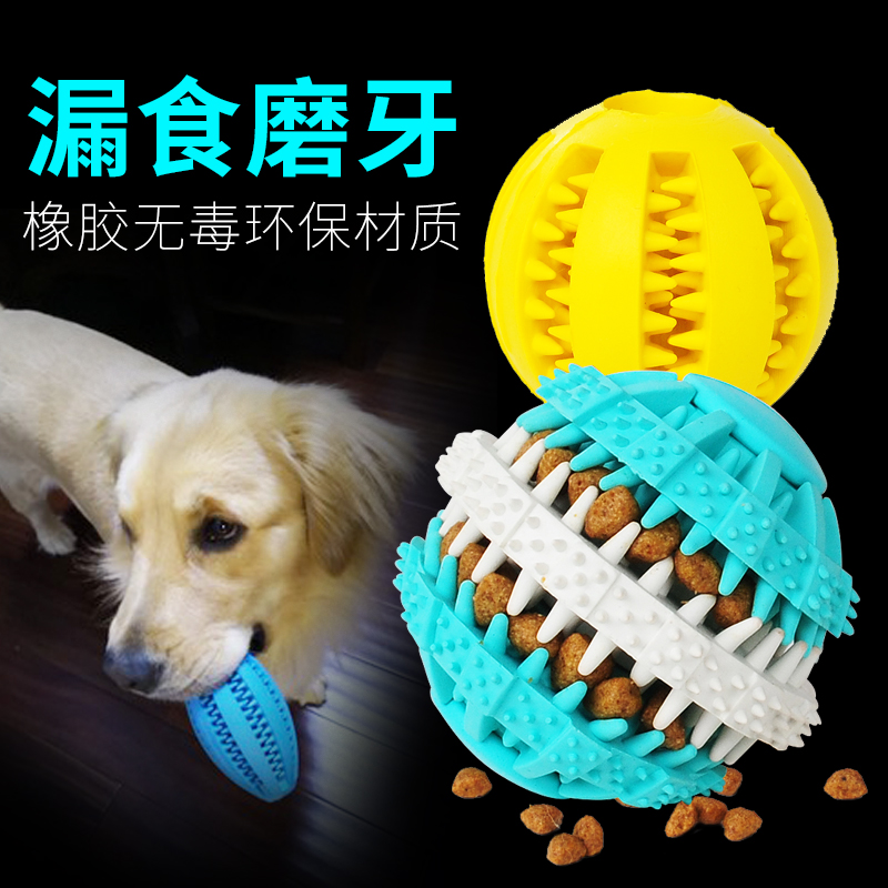 Pet Toys Bite Resistant Large Dog Labrador Dog Leaks Food to Relieve Depression Toy Molar Puzzle Toy Teddy Ball