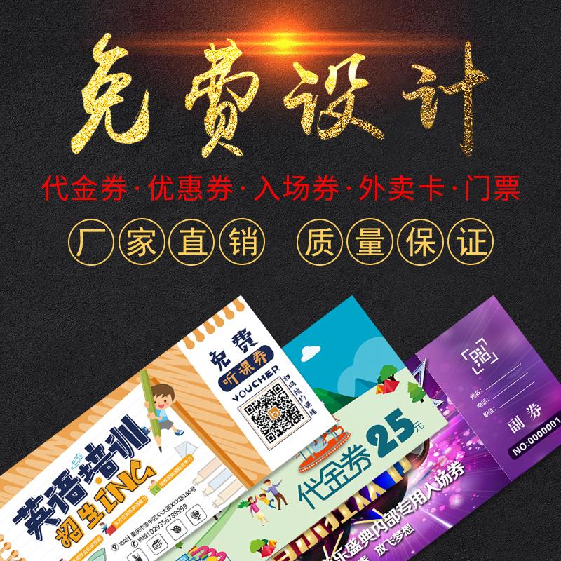 优惠券代金卷制作设计打印卡片公司定制抽奖体验卡入场礼品现金��