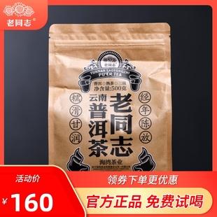 老同志纸袋装2018年500g云南普洱茶