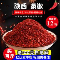 Лапша чили Шэньси Циньцзяо фермер специальности пряный чили сухое блюдо масло брызг пряный красный Сушеный перец чили 500г