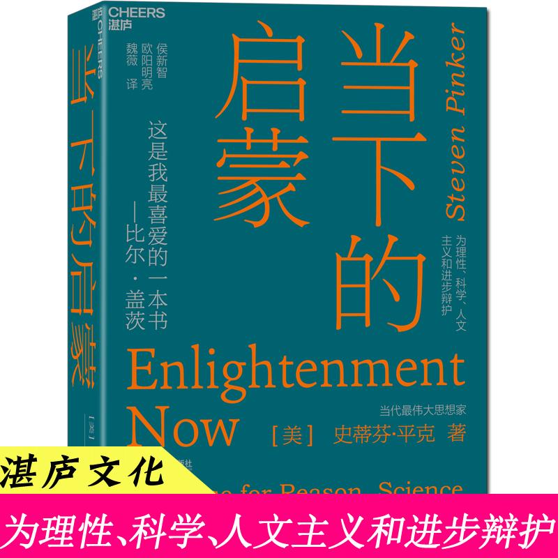 【领劵减3元】正版 当下的启蒙 史蒂芬·平克著 正版精装 为理性科学人文主义和进步辩护 心灵与修养 Enlightenment Now中文版