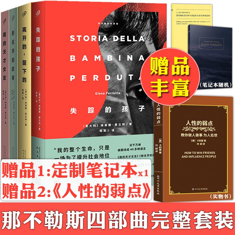 预售正版【赠笔记本】那不勒斯四部曲全套1-4册 我的天才女友+新名字的故事离开的留下的失踪的孩子埃莱娜费兰特原版小说套装全集