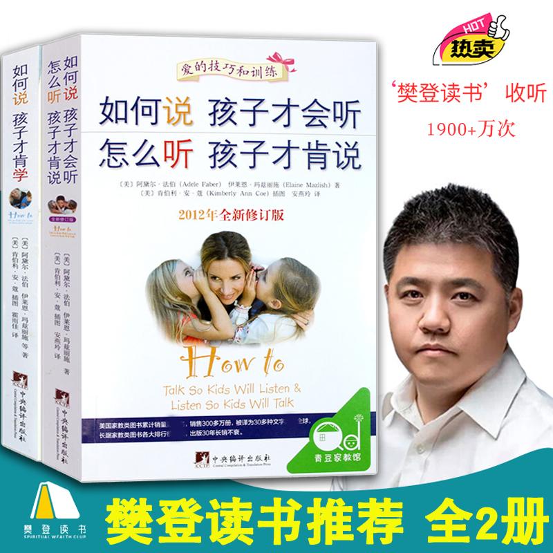 现货 樊登如何说孩子才会听才能听全套正版2册 怎么听孩子才肯说才肯学小孩子才能学 如果说怎样说怎么样怎么跟沟通和说话肯听攀登