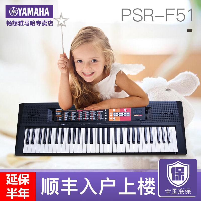 雅马哈电子琴PSR-F51成人儿童钢琴初学入门61键幼师教学培训