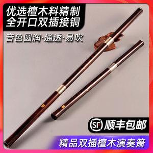 檀木专业演奏三节两节efg八孔洞箫