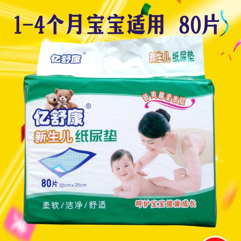 亿舒康新生儿婴儿专用纸尿垫一次性尿片隔尿床垫巾80片/40片2个码满23.00元可用1元优惠券