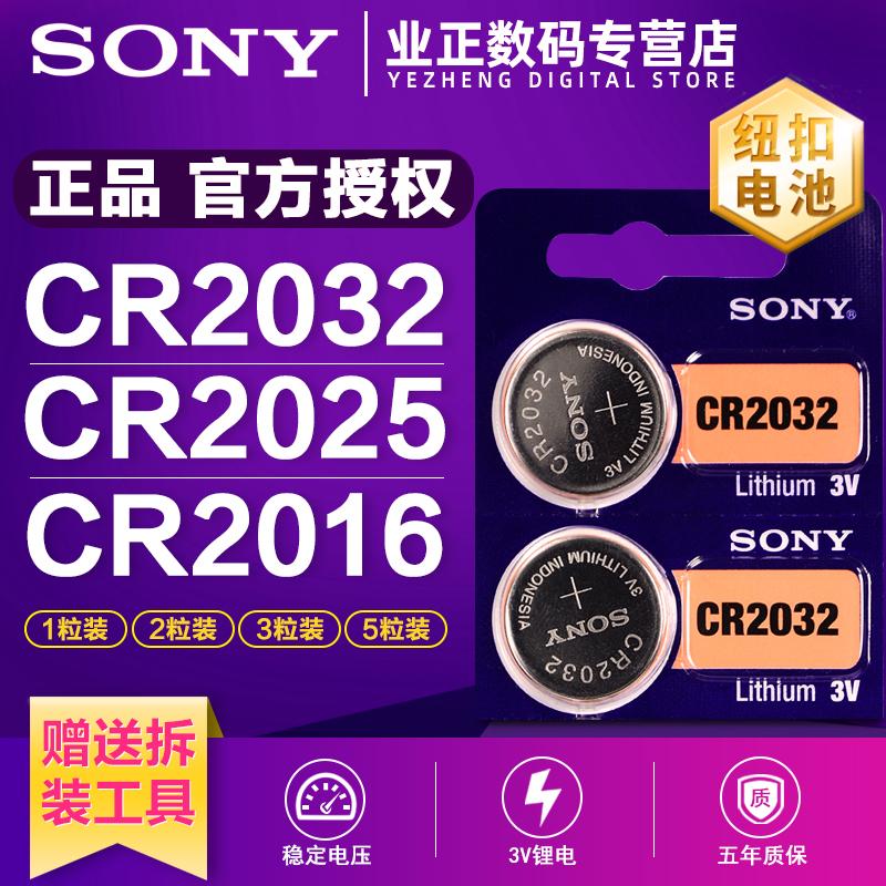 索尼纽扣电池CR2032CR2025CR2016电子秤汽车遥控钥匙3V主板机顶盒
