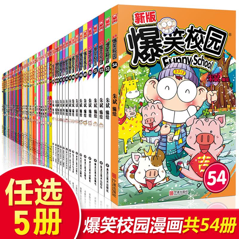 [邦雅图书专营店漫画书籍]正版 爆笑校园全套自选5册全套54册月销量57件仅售32.5元