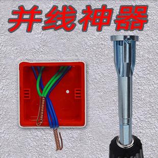 并线器全自动免剥皮电工并线神器万能端子接电线神器接线器快接头