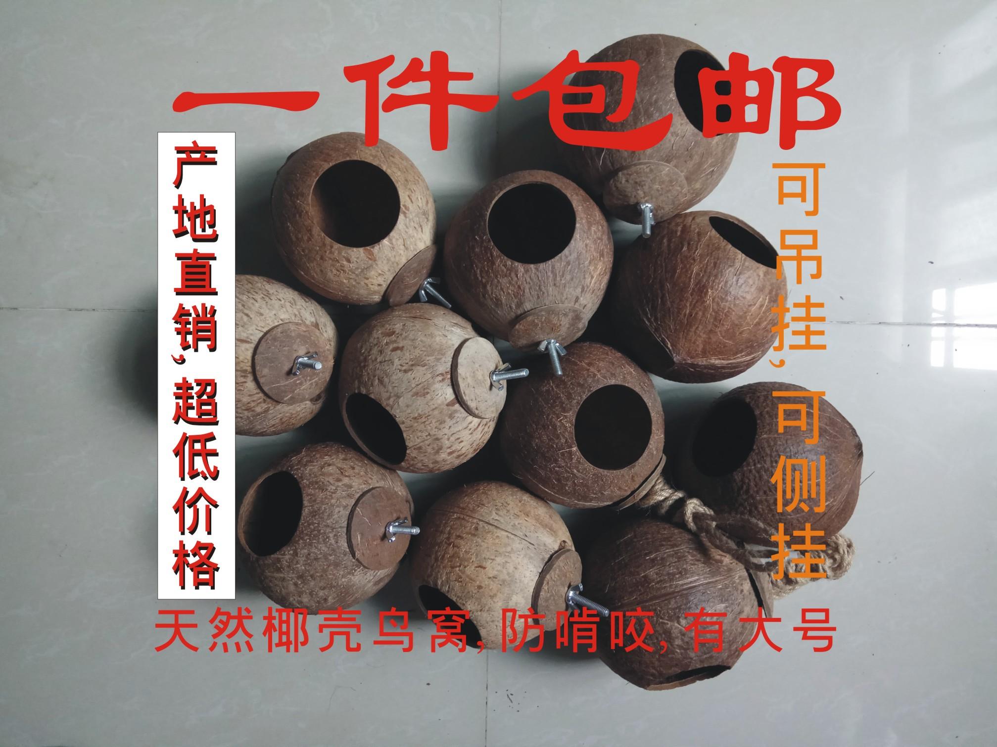 Кокосовые волокна большой кокос оболочка птица гнездо солома ремесла статья оптовая торговля попугай хомячки домашнее животное гнездо спортивной обуви еда бассейн бесплатная доставка