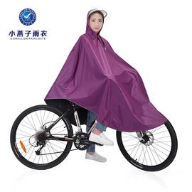 小燕子单人自行车电动车雨披男女加大加厚骑行户外超大雨衣单车