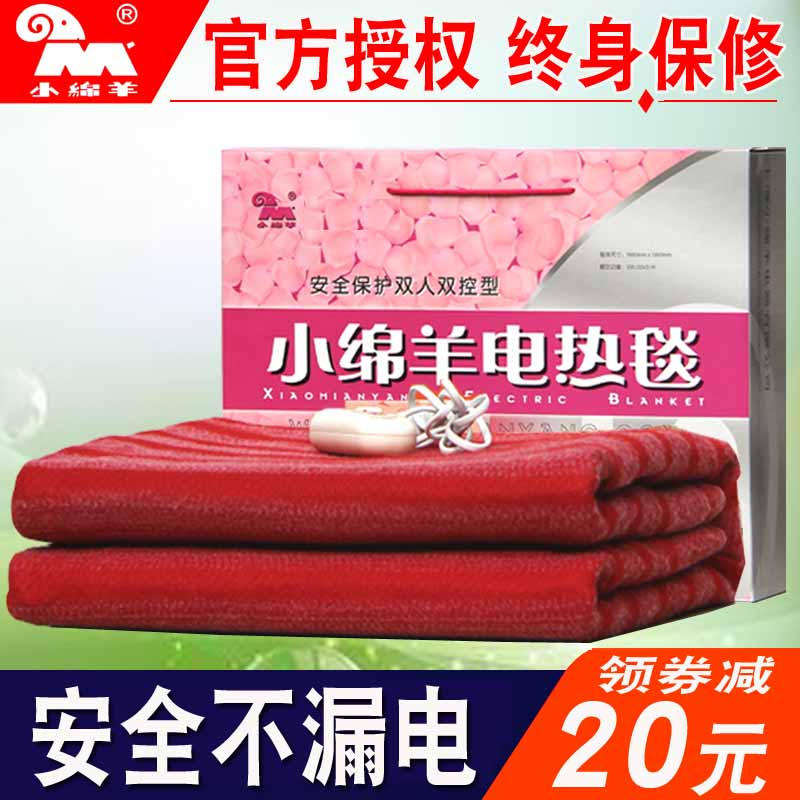 Shanghai small sheep electric blanket single dehumidification double control household safety electric mattress 1.35M 1.8m bed