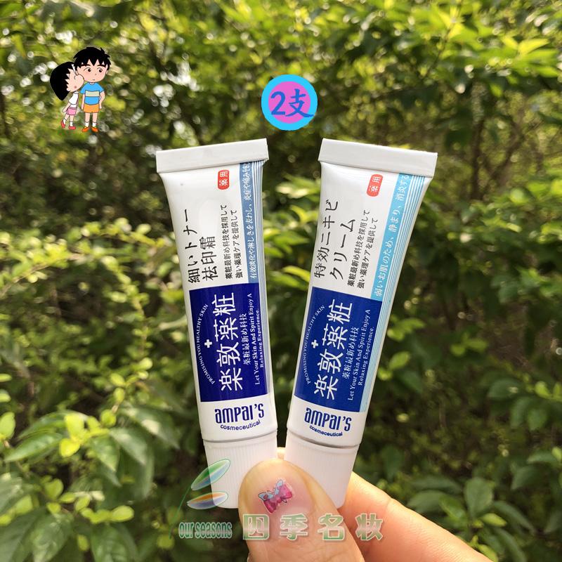 日本rohto乐敦特效去暗疮祛痘膏淡化痘印疤霜组合套装 青春女粉刺图片