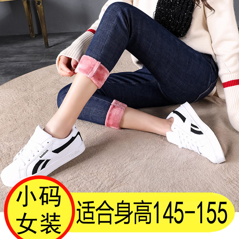 150cm small womens clothes show height 145 short short feet Plush thickened elastic cropped jeans for women in winter