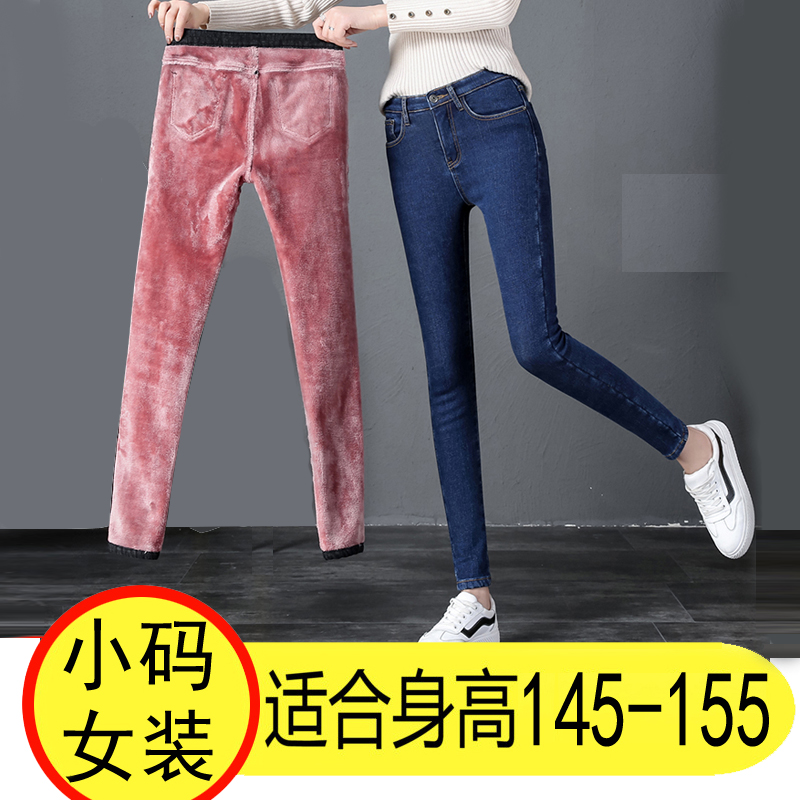 145 150cm short womens clothes show height 155 Plush thickened jeans womens winter tight little leg pants