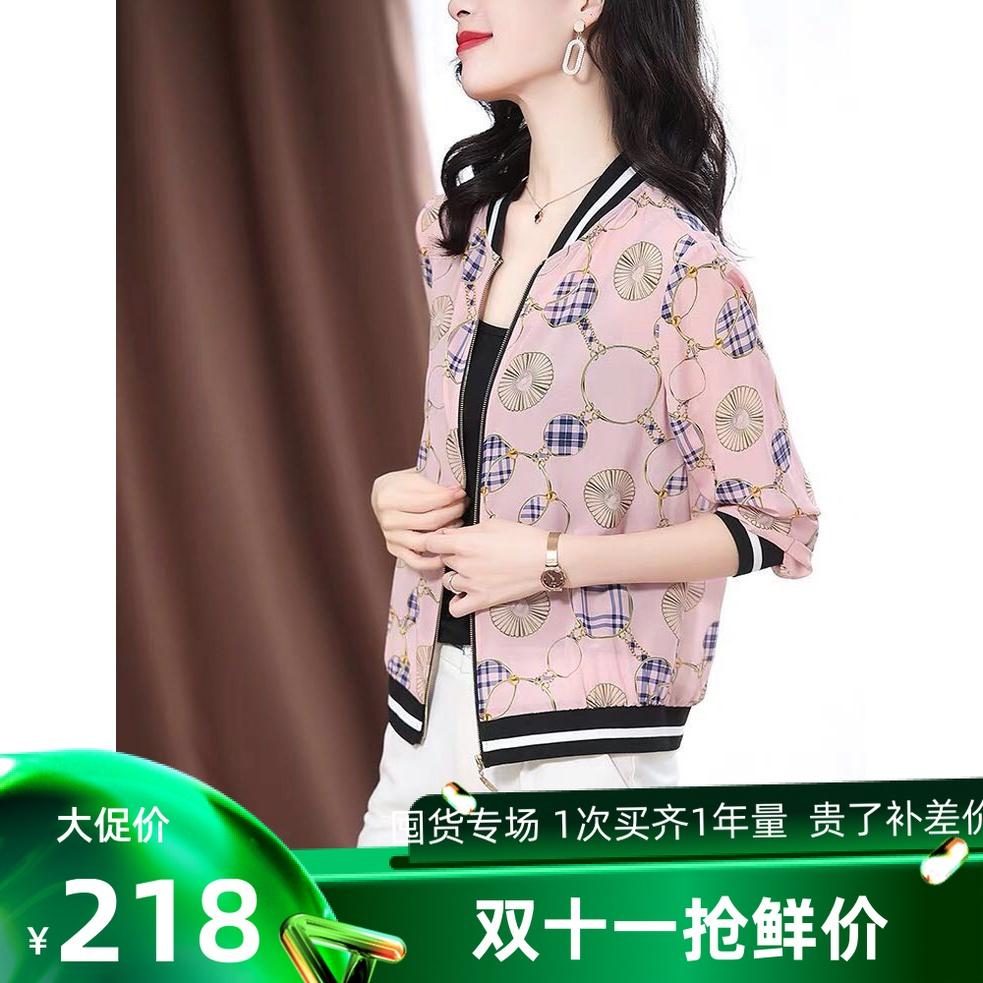 Hangzhou silk short coat jacket womens long sleeve 2021 spring new fashion temperament printed mulberry silk top