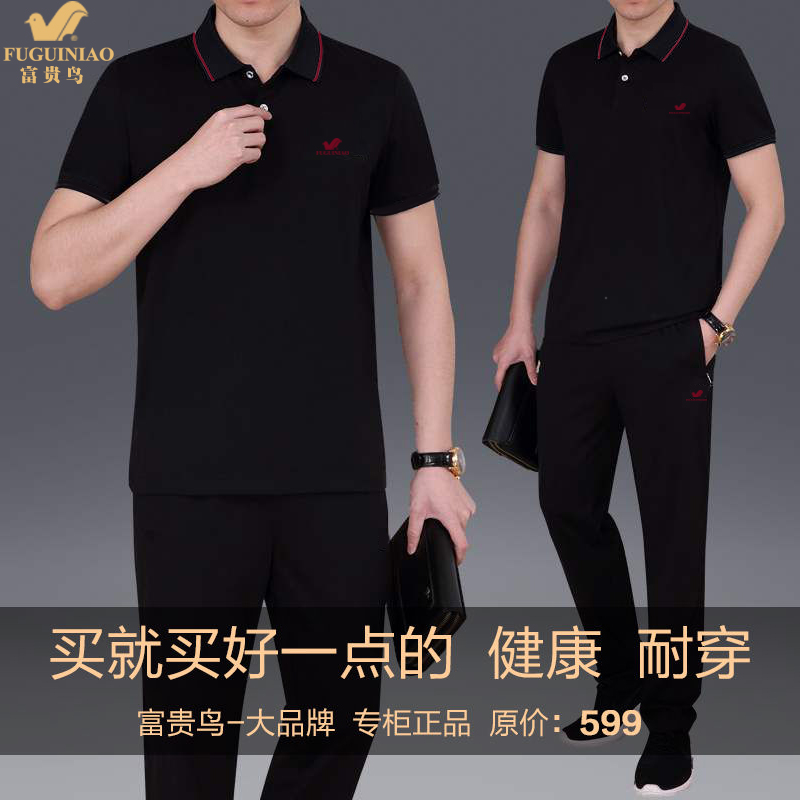 富贵鸟中老年运动套装棉休闲两件套夏季T恤短袖男士POLO衫爸爸装