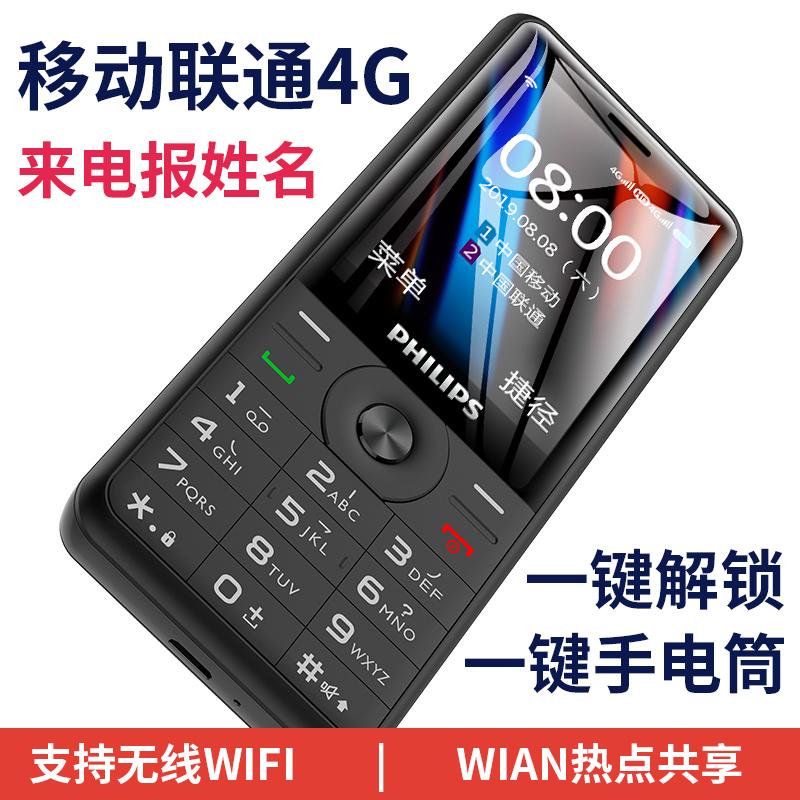 12月08日最新优惠Philips/飞利浦 E517移动联通4G超长待机老人手机全网通大屏正品