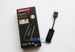 现货日本Creative/创新Sound Blaster Play 3 HIFI USB便携式声卡