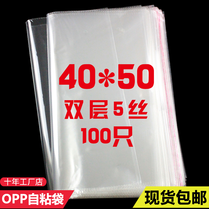 Прозрачный одежда звезда упаковка мешок OPP выход клей самоклеящийся мешок 40*50 фуфло секс вторичный пластиковый мешок стандарт