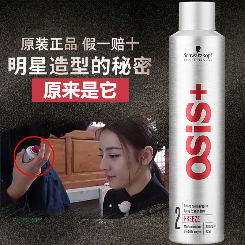 施华蔻发胶男女士干胶强力持久银胶理发店专用铁刘海喷雾定型自然