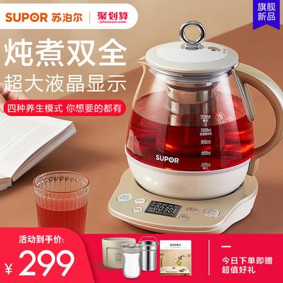 苏泊尔YT05养生壶家用多功能煮茶壶办公室小型花茶壶燕窝壶养身壶