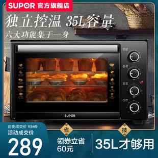 苏泊尔电烤箱K602家用烘焙小型烤箱多功能全自动蛋糕35L升大容量
