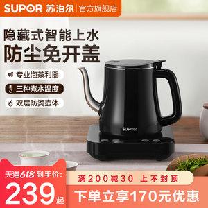 苏泊尔全自动上水恒温泡茶电电茶壶