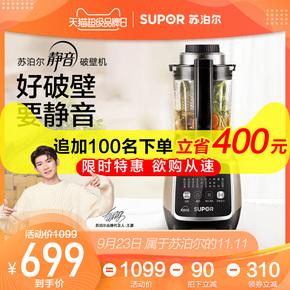苏泊尔815S新款静音破壁机加热婴儿辅食豆浆料理多功能家用自动
