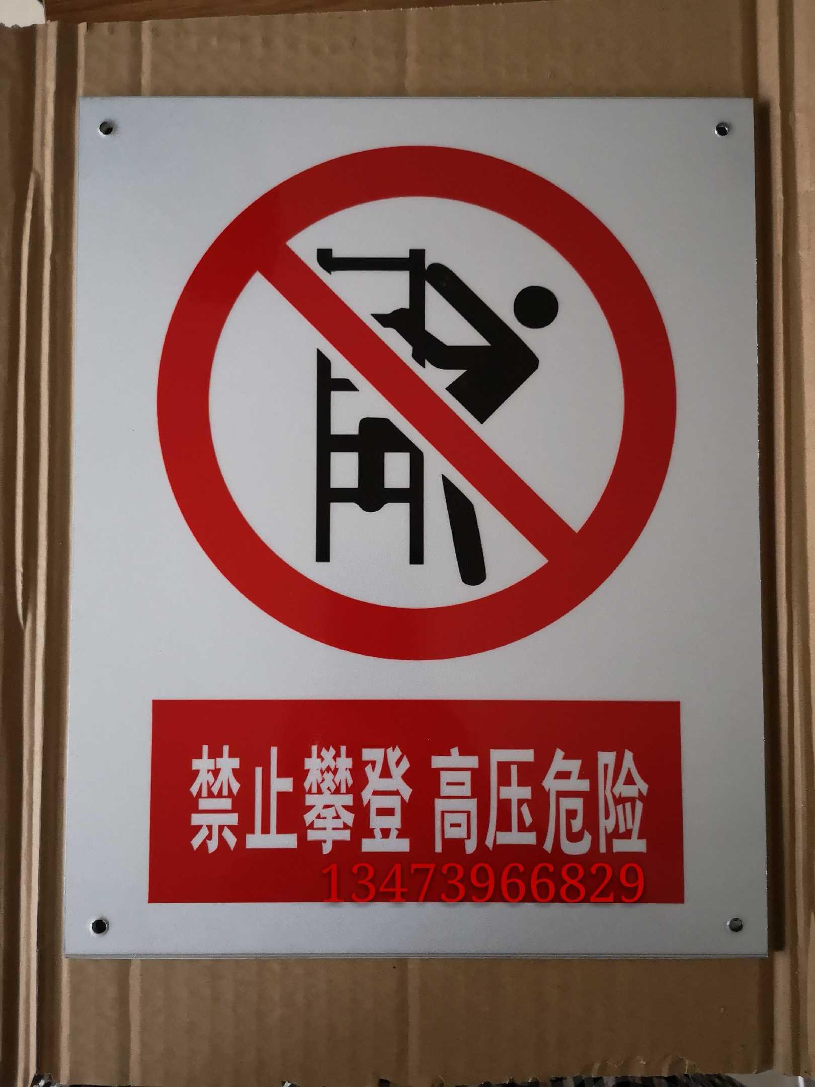 铝牌安健环反光标示牌禁止攀登高压危险禁止合闸有人工作禁止停留