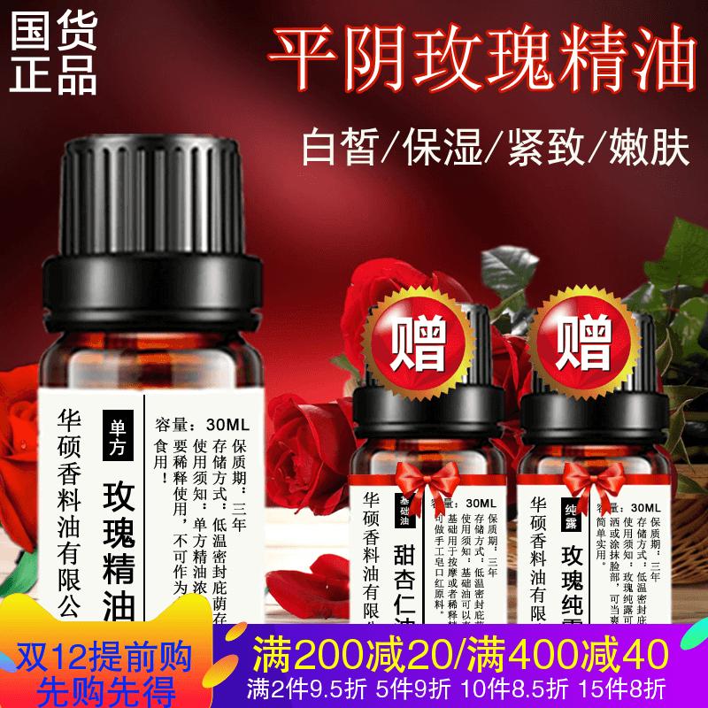 平阴玫瑰精油30ml 单方 正品脸部护肤白皙香薰身