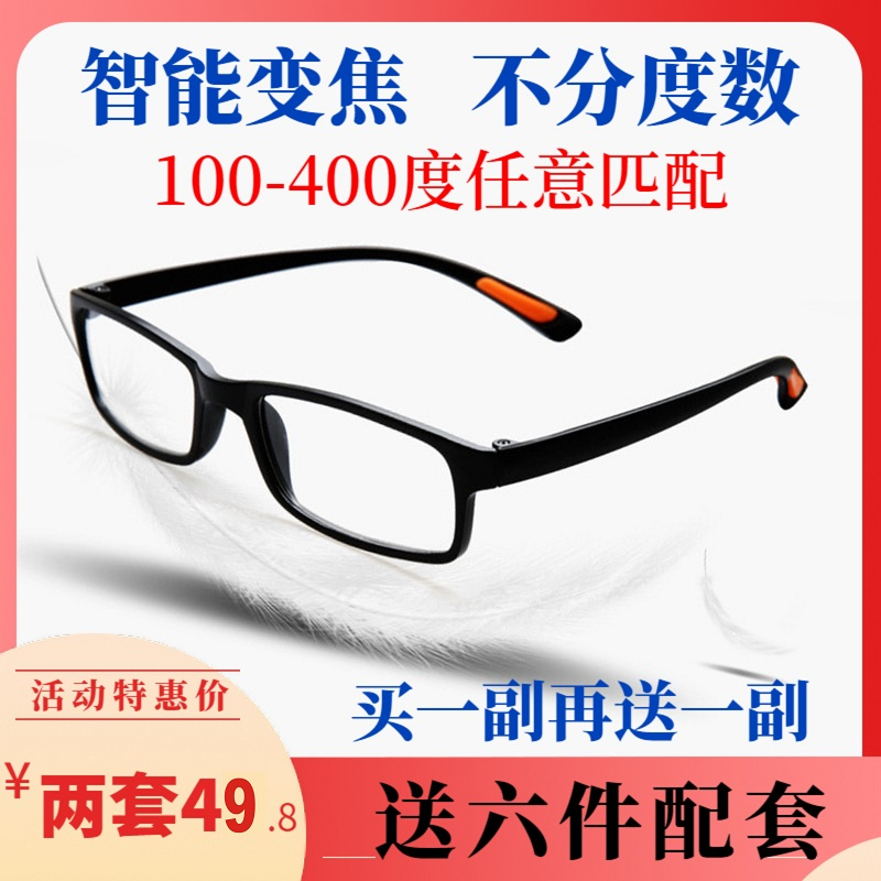 Unscaled maxtar intelligent zoom anti blue light presbyopic glasses for the elderly HD mens and womens German ultra light glasses