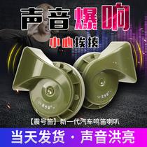 震号笛汽车喇叭蜗牛超响高低双音鸣笛电12v24V防水摩托车通用改装