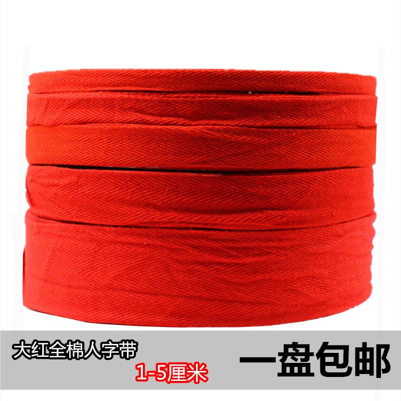 大红全棉人字带子布带包边布条包边条纯棉滚边婚庆织带纱带红布条