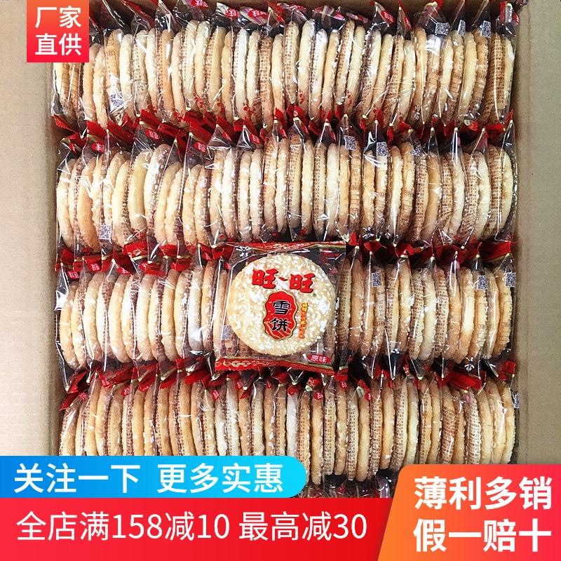 箱装旺旺雪饼米饼带糖仙贝咸甜散装1斤混装约40小袋整箱老少零食