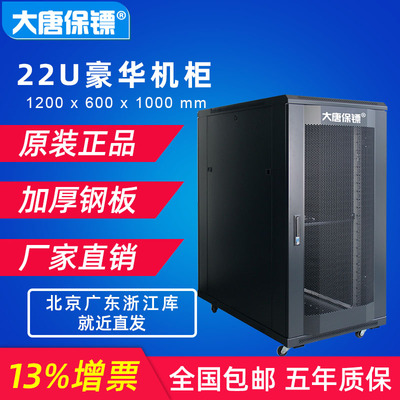 Datang bodyguard A36022 server cabinet 22u network cabinet 1m deep 1.2 meters 19-inch standard computer room switch cabinet home monitoring power amplifier cabinet weak current room thickened chassis