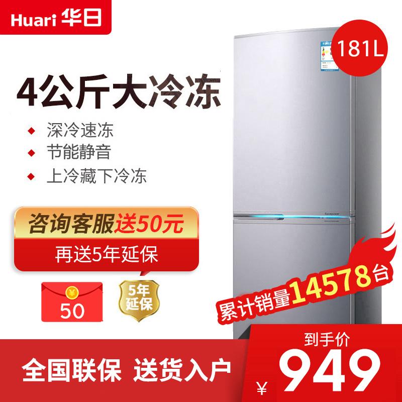 Huari/华日电器 BCD-181LFK 冰箱双开门小型电冰箱家用小冰箱双门