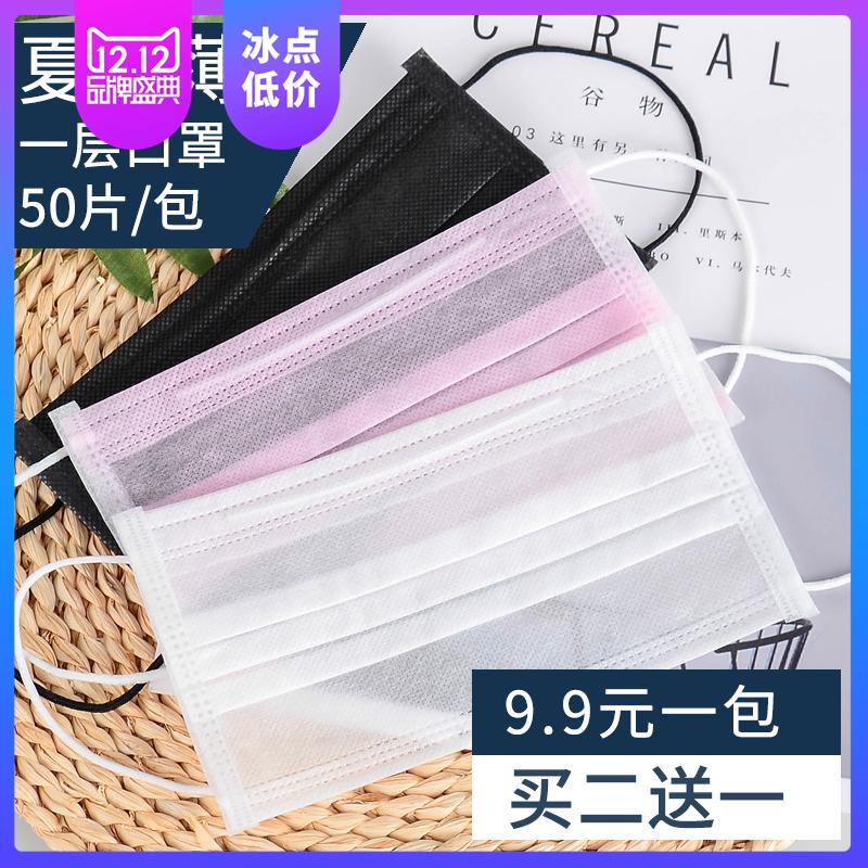 夏季薄款透气一层二层白色一次性口罩防晒黑色粉色独立包装50只装