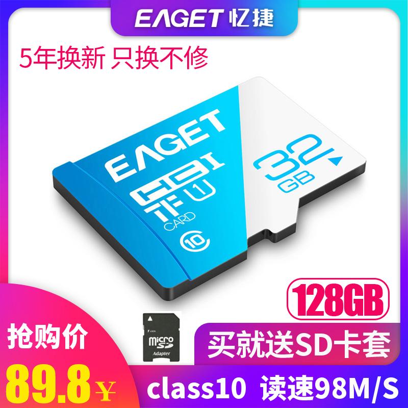 满299.00元可用209.2元优惠券忆捷128g c10存储高速手机内存卡